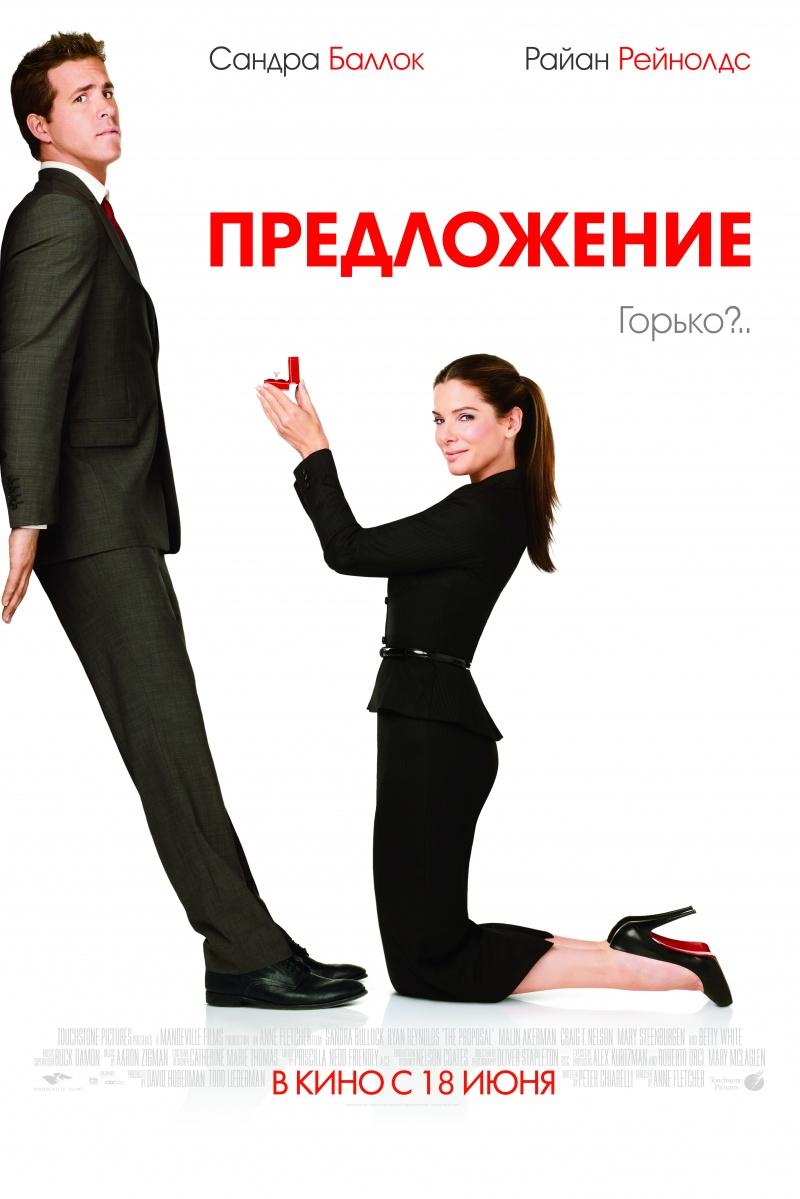 музыка из фильма предложение 000 рублей
